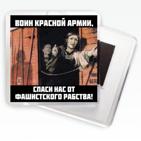 """Магнит """"Воин Красной Армии, спаси нас от фашистского рабства!"""" Плакаты ВОВ"""