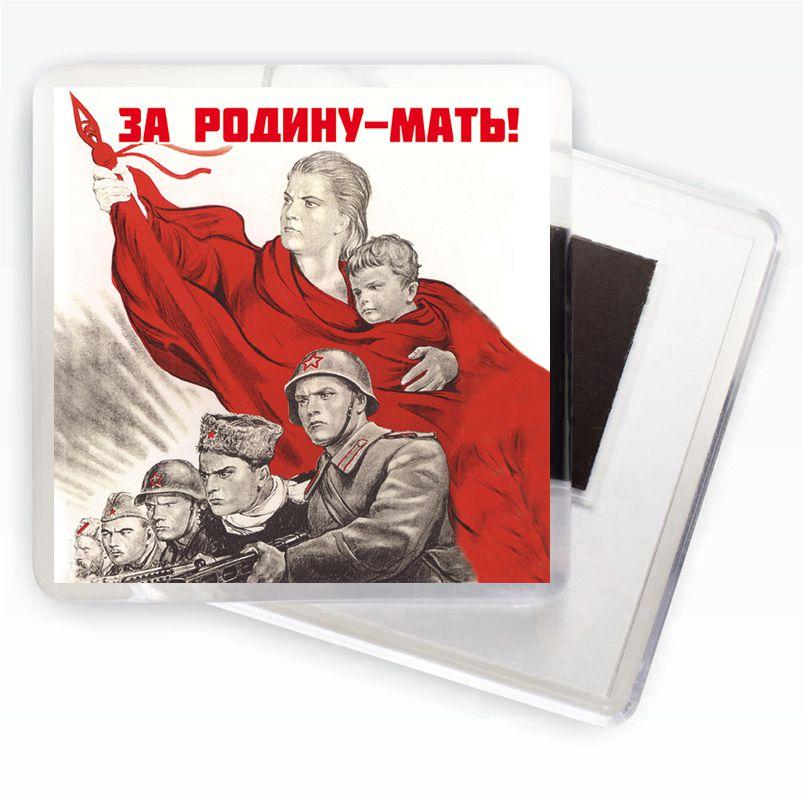 """Магнит """"За Родину - мать!"""" Агитационные плакаты СССР"""