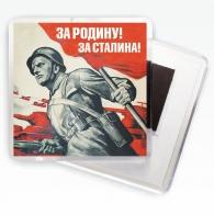 """Магнит """"За Родину! За Сталина!"""""""