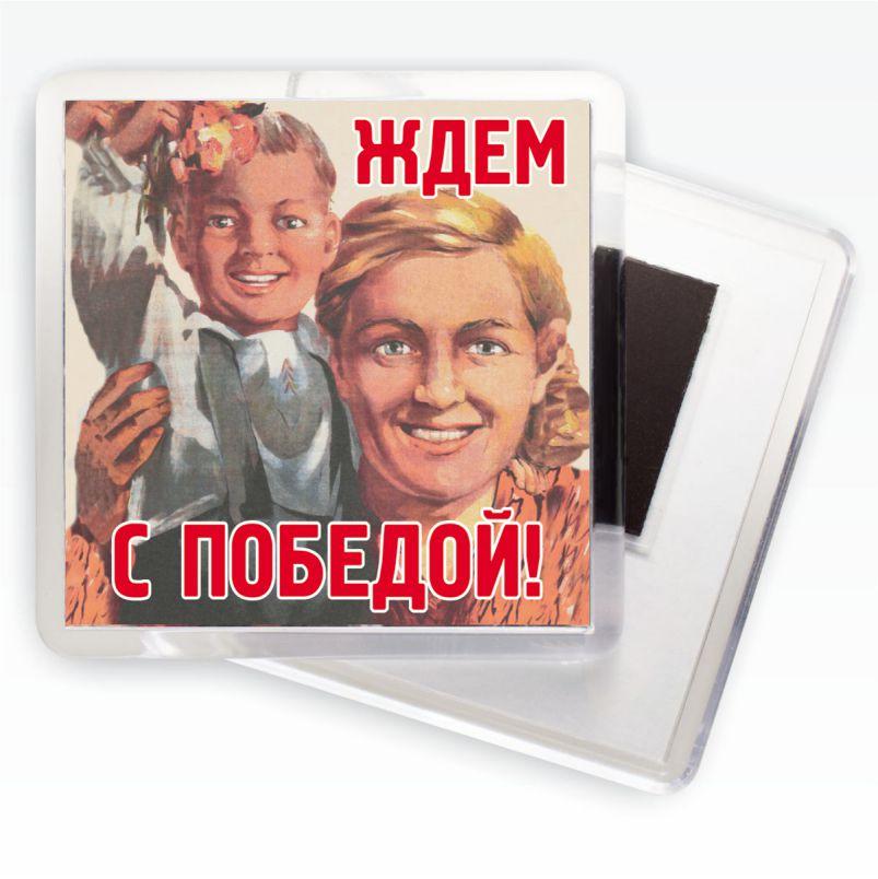 """Магнит """"Ждём с Победой!"""" Плакаты победы в ВОВ"""