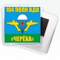 Магнитик 104 полк ВДВ «Черёха»