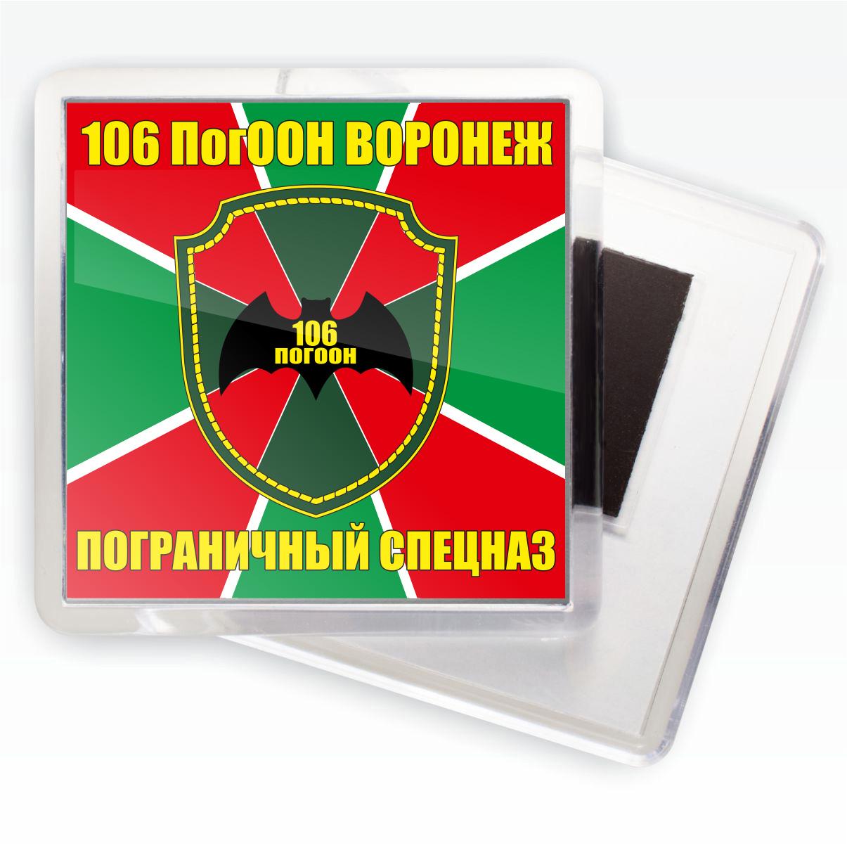 """Магнитик """"106 ПогООН Воронеж"""""""