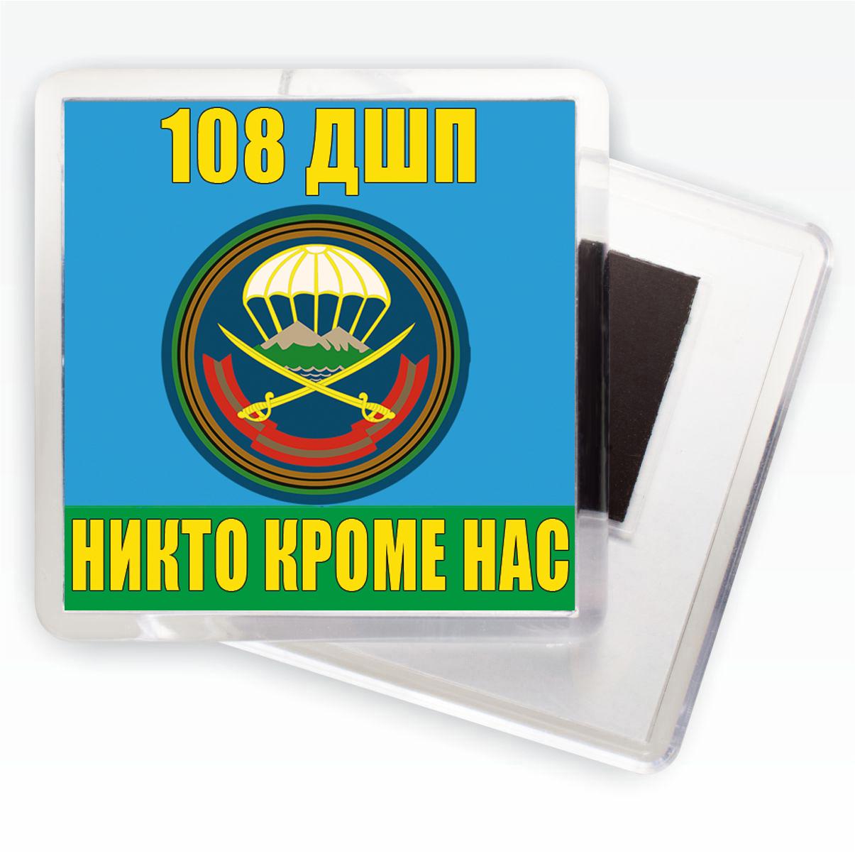 Магнитик «108 ДШП ВДВ»