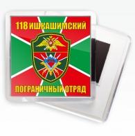 "Магнитик ""118 Ишкашимский поранотряд"""