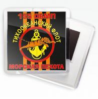 Магнитик «155 ОБрМП ТОФ»