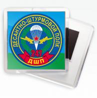 Магнитик «247 ДШП ВДВ»