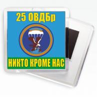 Магнитик «25 ОВДБр ВДВ»