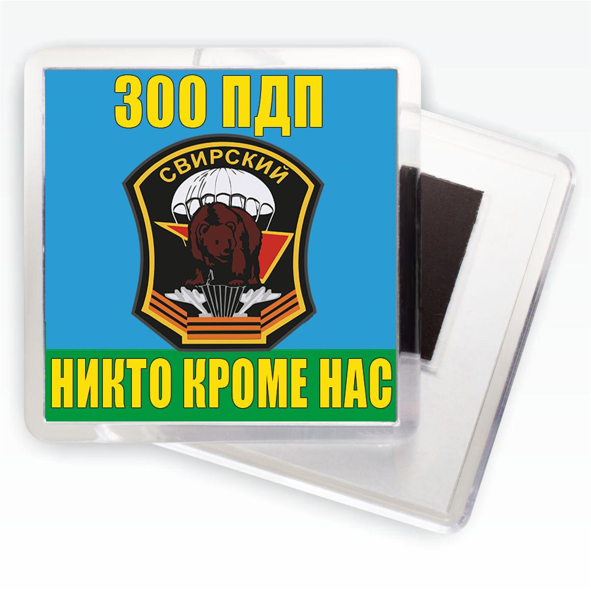 Магнитик «300 ПДП ВДВ»