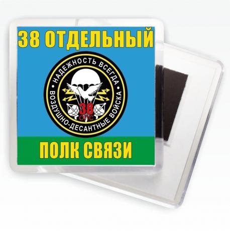 Магнитик «38 отдельный полк связи ВДВ»