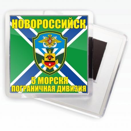 """Магнитик """"5-я морская пограничная дивизия"""""""