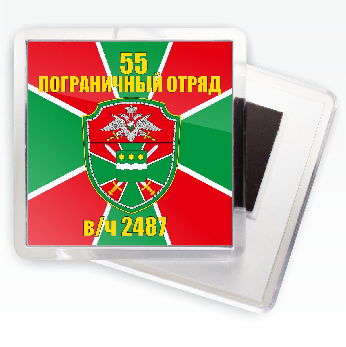 "Магнитик ""55 Сковородинский погранотряд"""