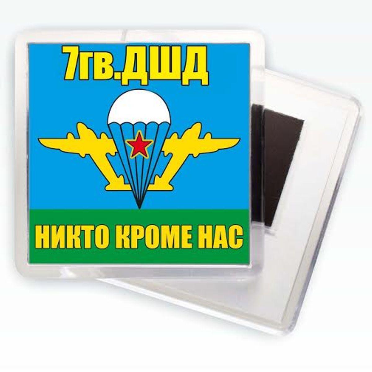 Магнитик «7 гв. ДШД ВДВ»