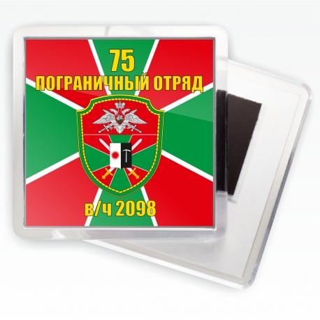 """Магнитик """"75 Райчихинский погранотряд"""""""