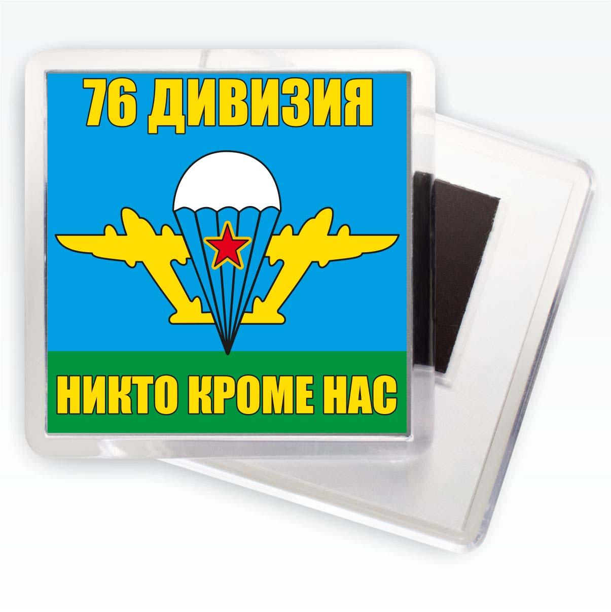Магнитик «76 дивизия ВДВ»
