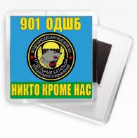 Магнитик «901 ОДШБ ВДВ»