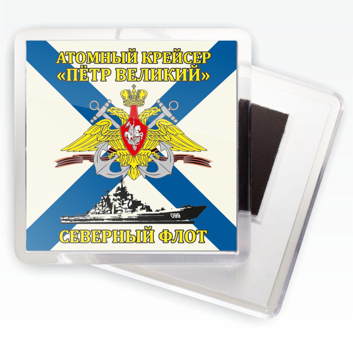 Магнитик Атомный крейсер «Пётр Великий» флаг