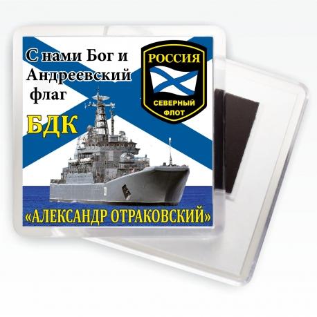 Магнитик БДК «Александр Отраковский»