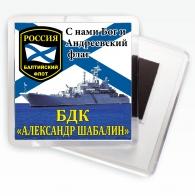 Магнитик БДК «Александр Шабалин»