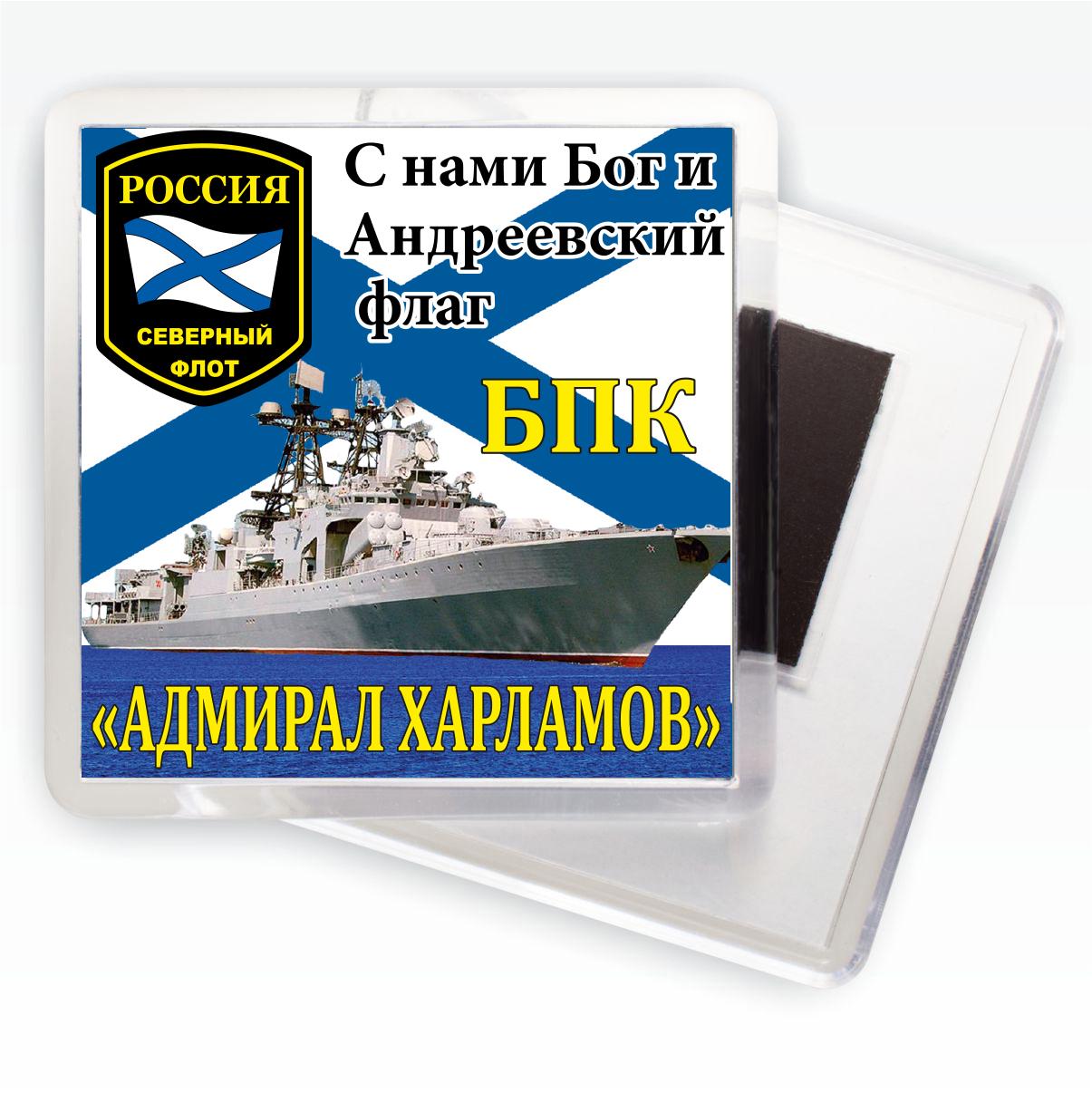 Магнитик БПК «Адмирал Харламов»