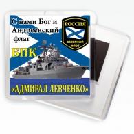 Магнитик БПК «Адмирал Левченко»