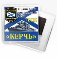 Магнитик БПК «Керчь»