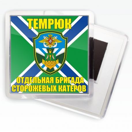 "Магнитик ""Бригада ПСКР Темрюк"""