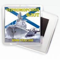 Магнитик Черноморский флот