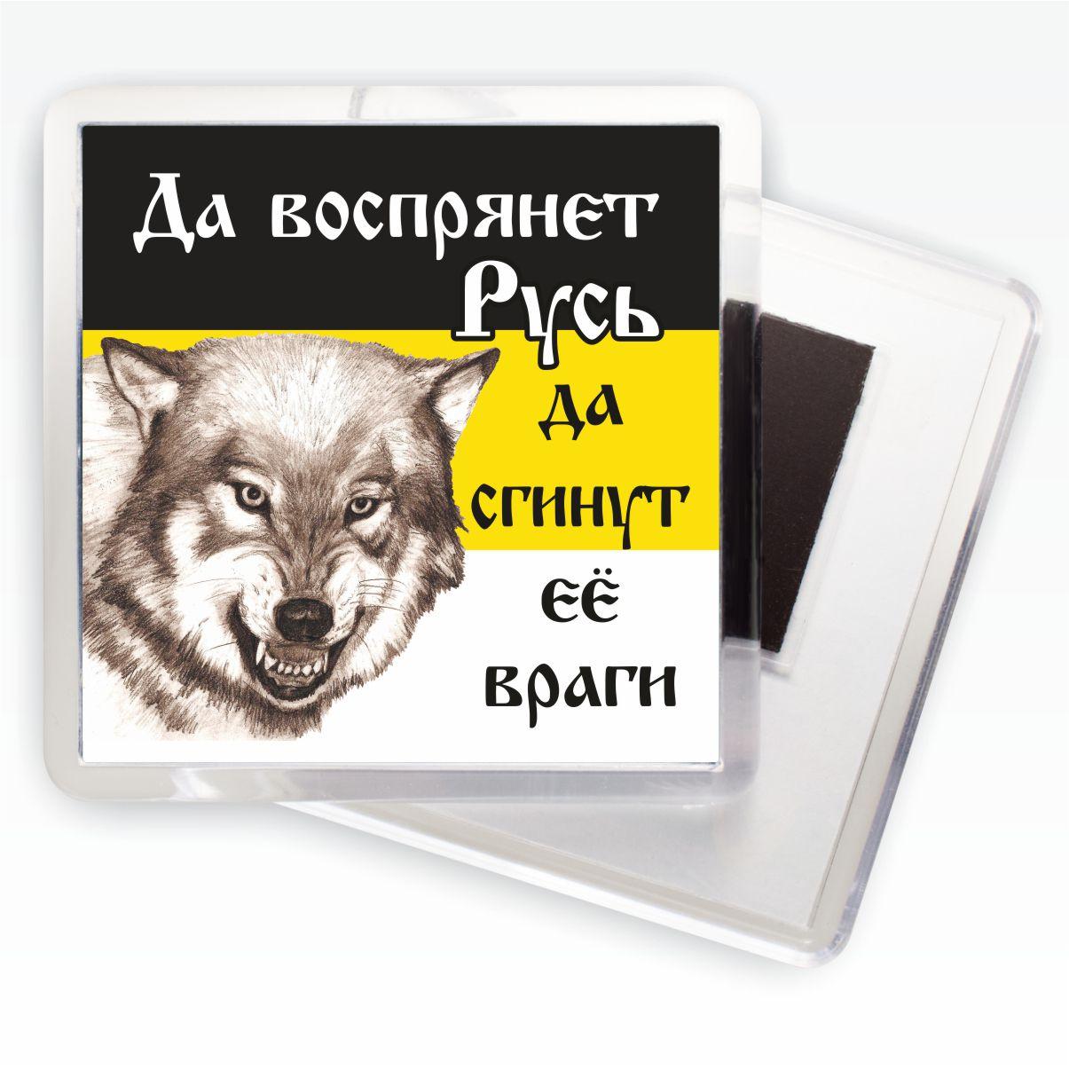Магнитик Имперский флаг «Да воспрянет Русь»