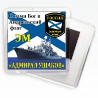 Магнитик ЭМ «Адмирал Ушаков»