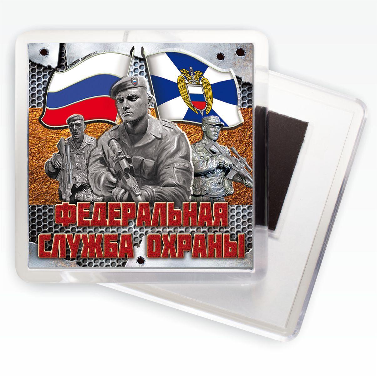 """Магнитик """"Федеральная служба охраны"""" - купить по низкой цене"""