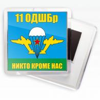 Магнитик «Флаг 11 ОДШБр»