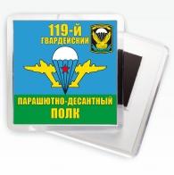 Магнитик «Флаг 119 гв. ПДП ВДВ»