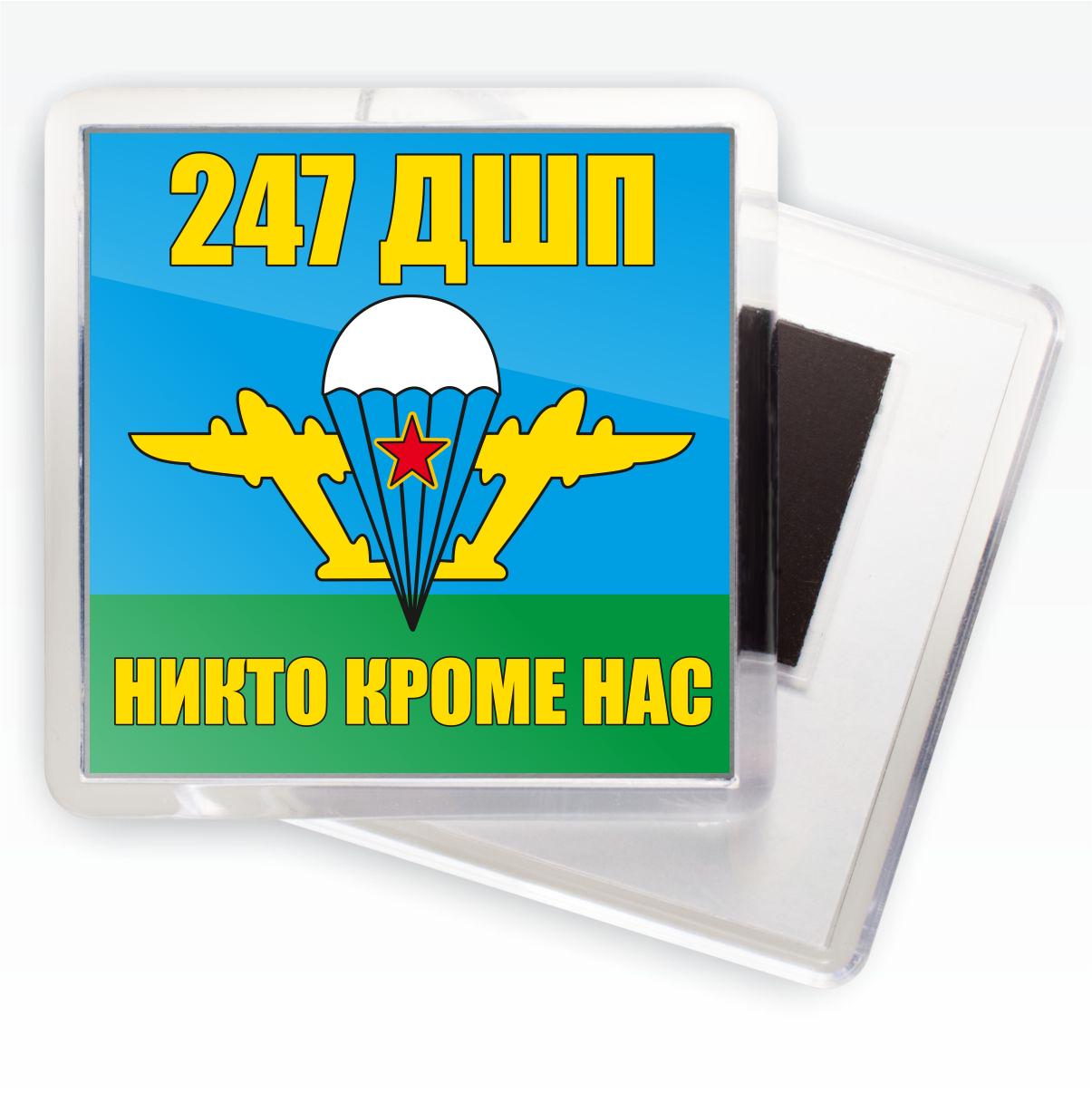 Магнитик «Флаг 247 ДШП ВДВ»