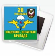 Магнитик «Флаг 36 ОВДБр ВДВ»