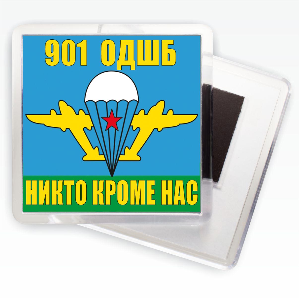 Магнитик «Флаг 901 ОДШБ ВДВ»