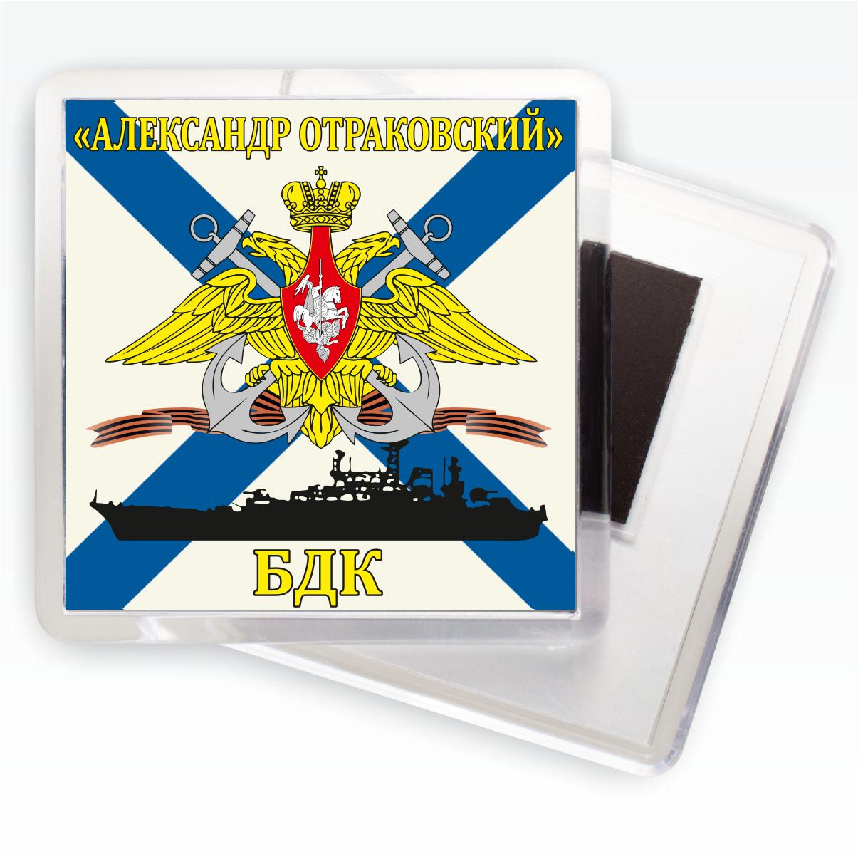 Магнитик Флаг БДК «Александр Отраковский»