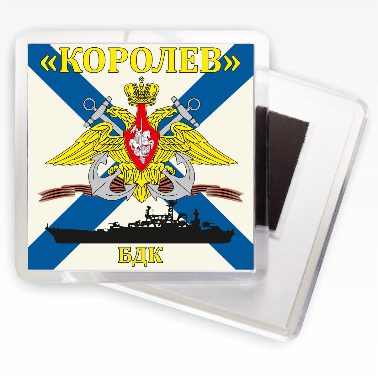 Магнитик Флаг БДК «Королев»