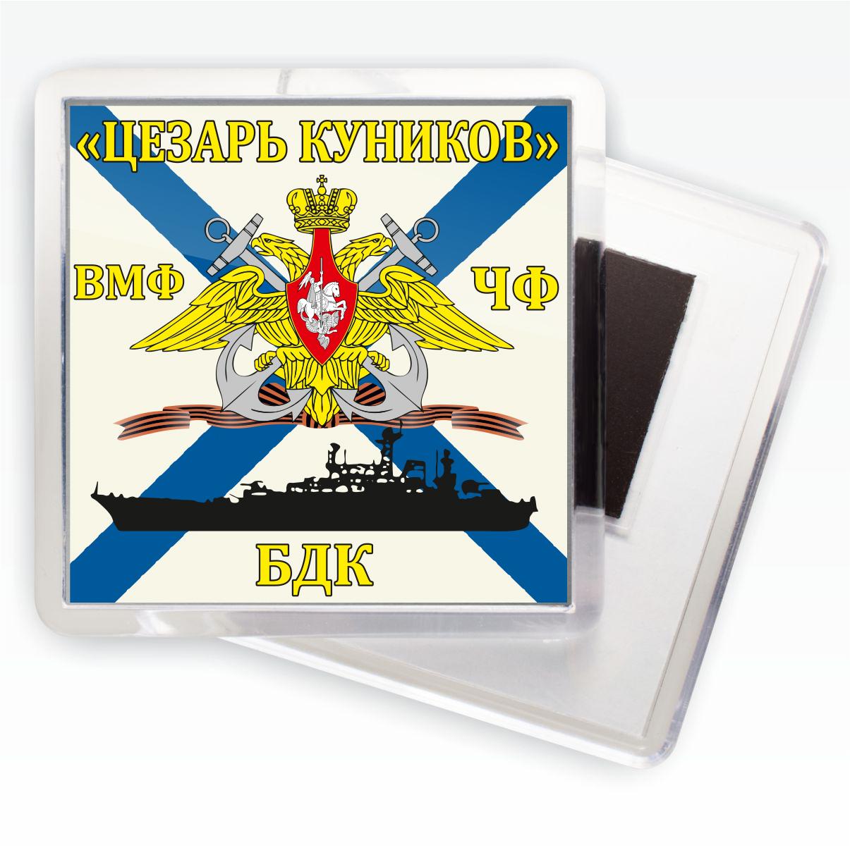 Магнитик Флаг БДК «Цезарь Куников»