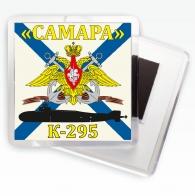 Магнитик Флаг К-295 «Самара»