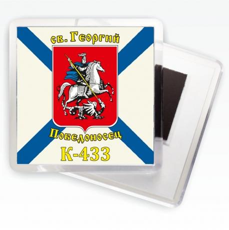 Магнитик Флаг К-433 «Св. Георгий Победоносец»