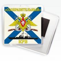 Магнитик Флаг КРВ «Сообразительный»