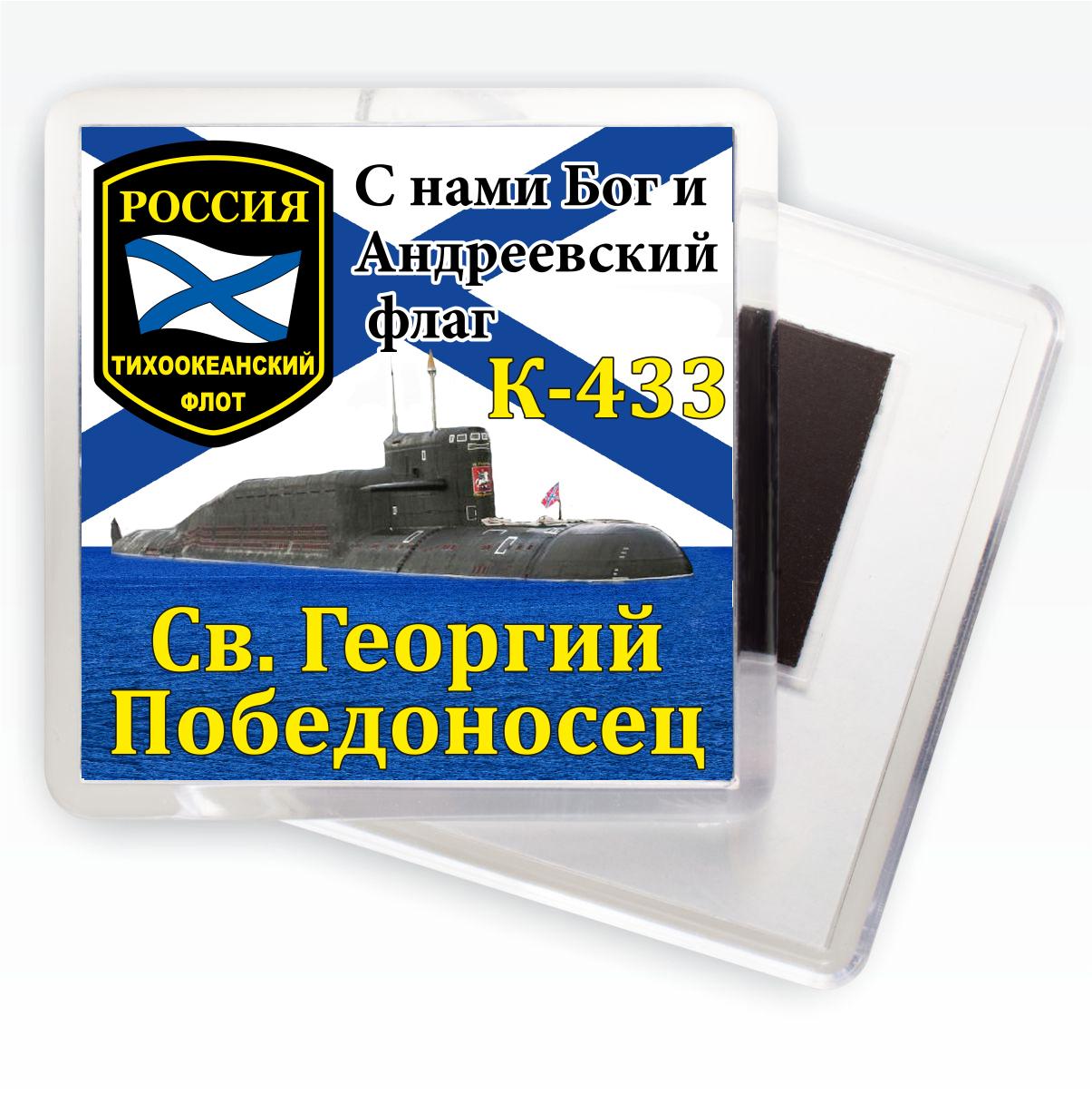 Магнитик К-433 «Св. Георгий Победоносец»