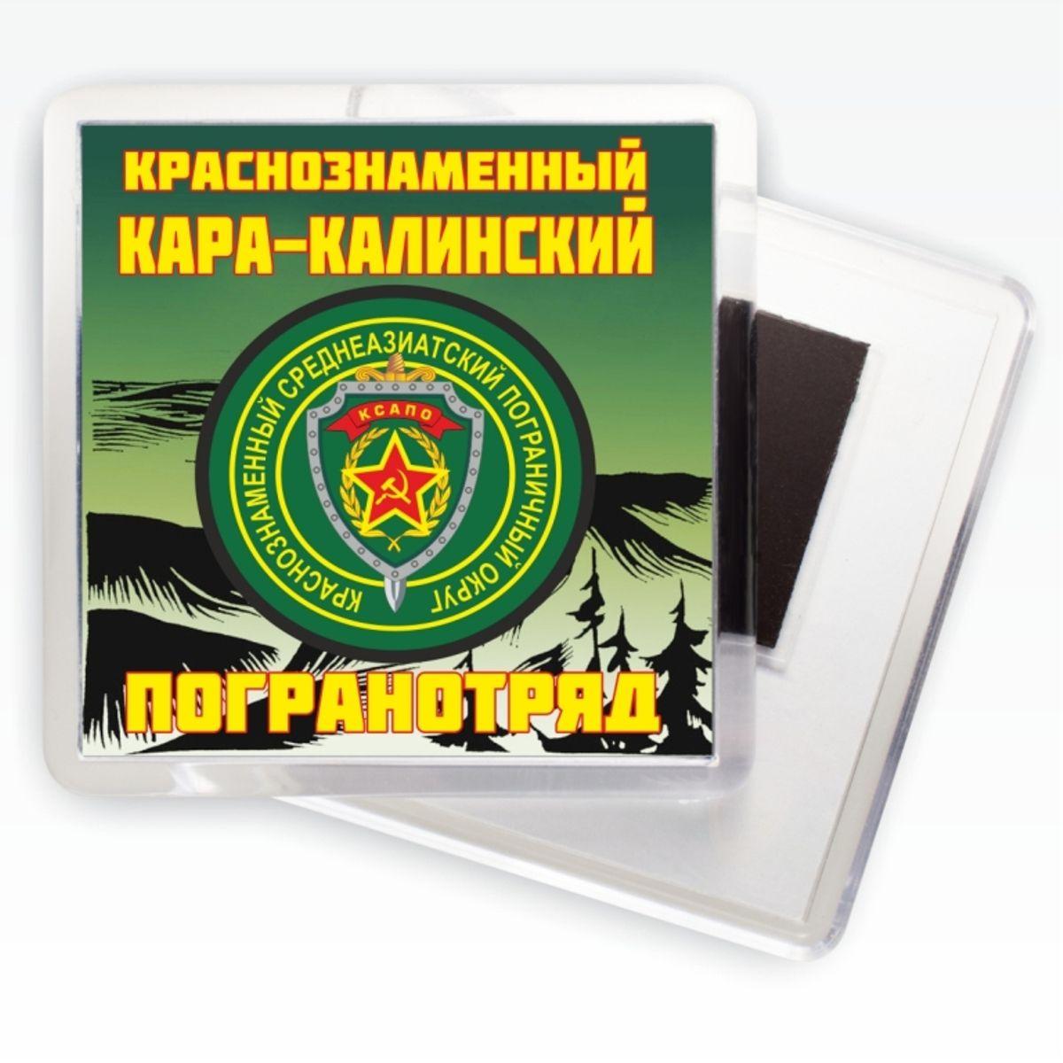 """Магнитик """"Краснознамённый Каракалинский ПОГО"""""""
