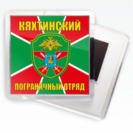 "Магнитик ""Кяхтинский погранотряд"""