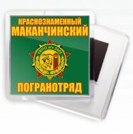 """Магнитик """"Маканчинский ПОГО"""""""
