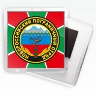 "Магнитик ""Новороссийский погранотряд"""
