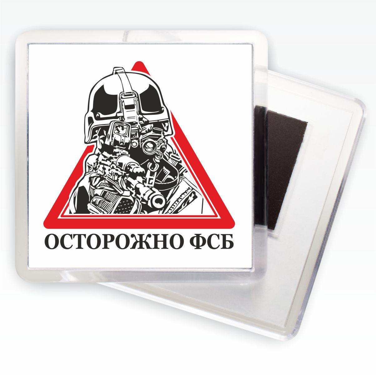 Магнитик ФСБ «Осторожно ФСБ»