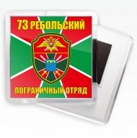 """Магнитик """"Ребольский ПОГО"""""""