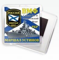 Магнитик РКР «Маршал Устинов»