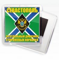 """Магнитик """"Севастопольский отдельный дивизион ПСКР"""""""